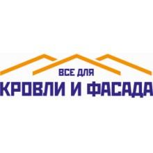 ООО «Все для кровли и фасада» город Нижний Тагил