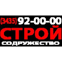 ООО «Стройсодружество» город Нижний Тагил