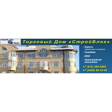 «СтройБлок» город Нижний Тагил
